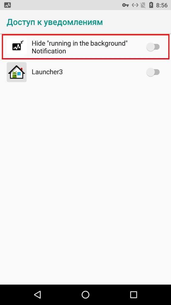 Что такое фоновый режим в телефоне андроид — как убрать