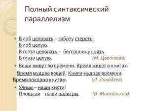 Синтаксический параллелизм - что это такое в русском языке и литературе