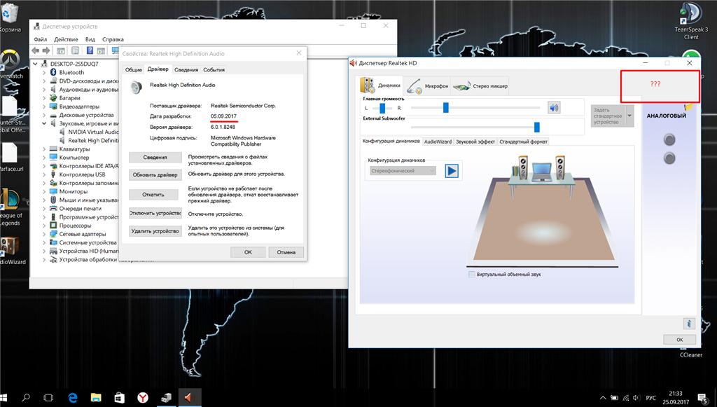 Настройка интегрированной звуковой карты realtek (high definition audio) @ windows vista/7/8/10 / audiophile's software