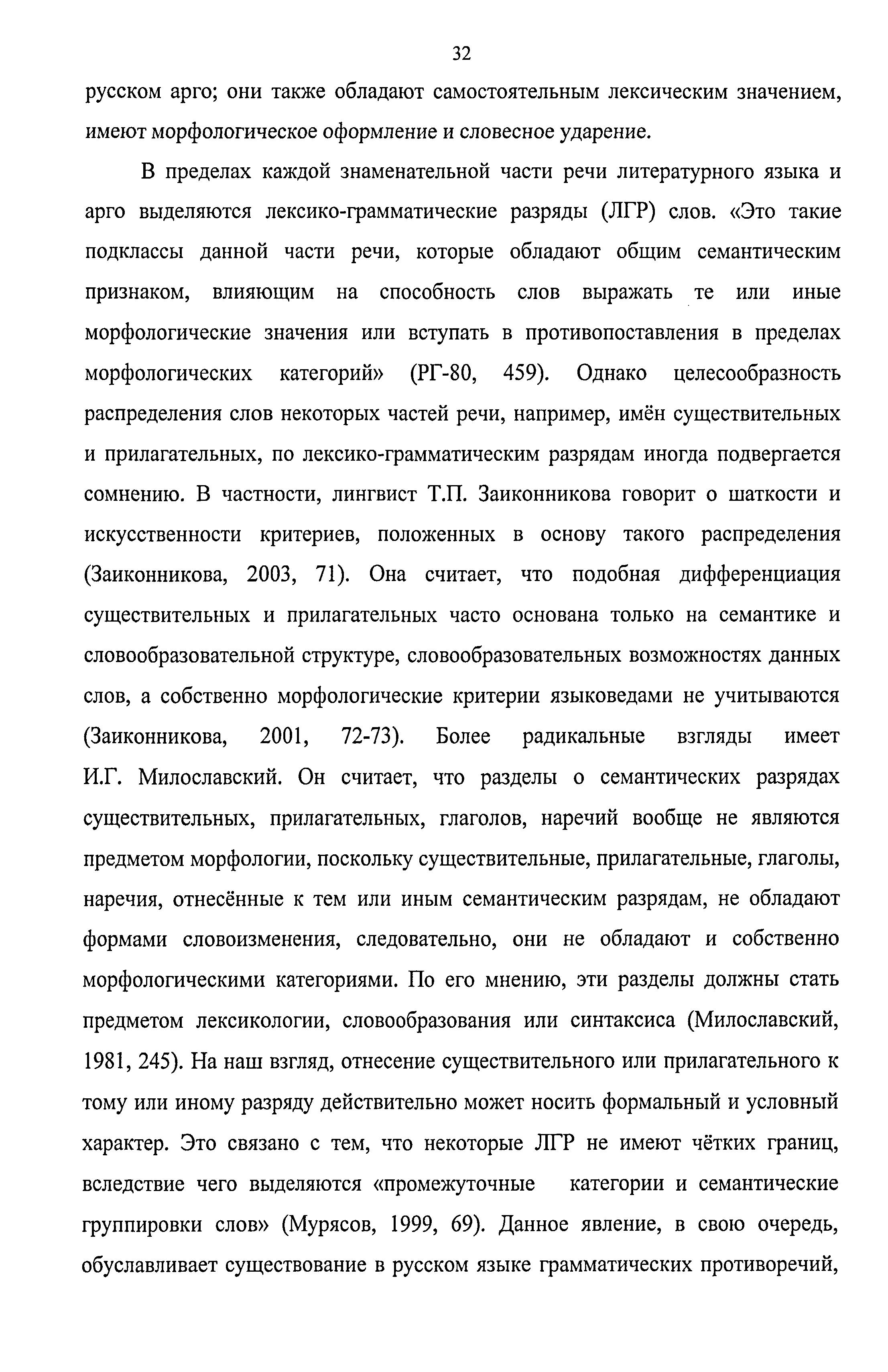 Значение слова «ништяк», происхождение и синонимы