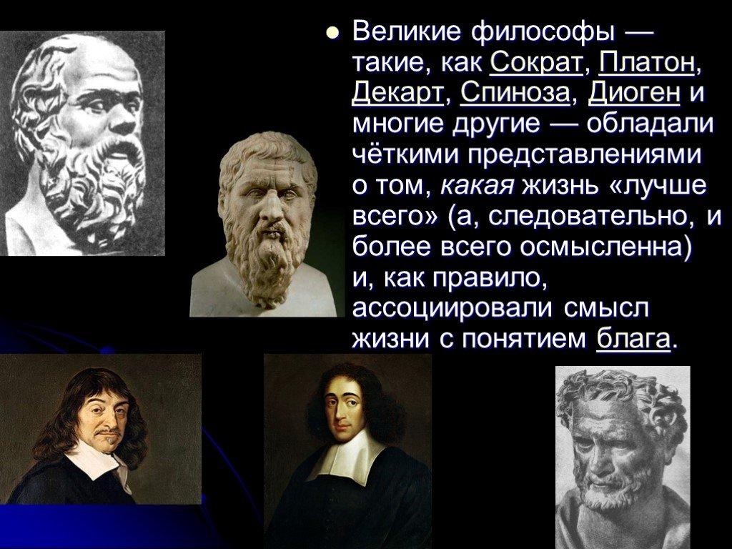 10 взглядов на смысл жизни / философия, социология, смысл жизни