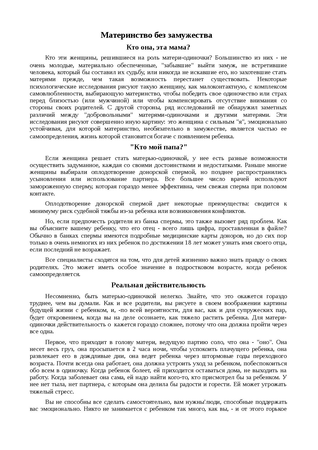 Партеногенез — википедия