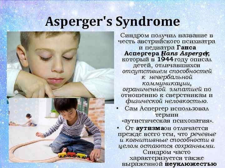 Синдром аспергера у детей: симптомы, фото и диагностика