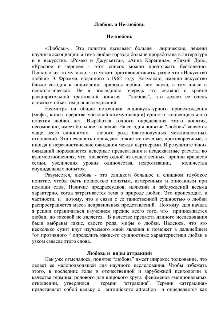 ᐉ что такое любовь определение. что такое любовь кратко и ясно и какие проблемы с ней бывают? что такое любовь? определение и виды любви ➡ klass511.ru