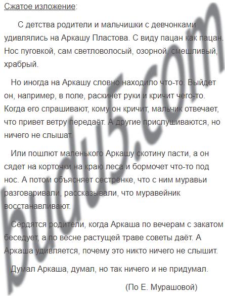 Что такое сжатое изложение по русскому языку :: syl.ru