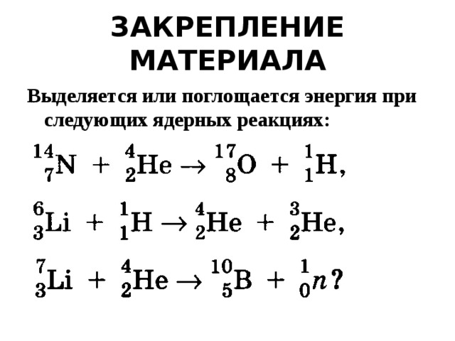 Ядерные реакции