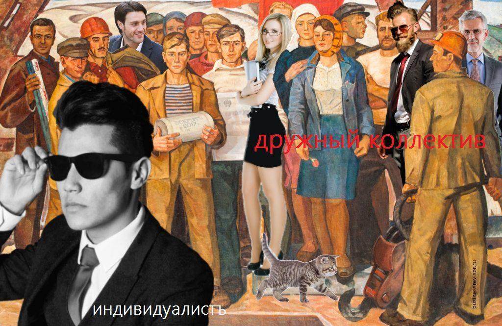 Коллективизм и индивидуализм