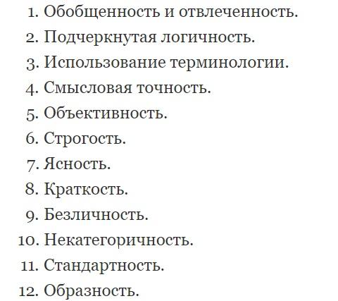 Функциональные стили речи русского языка ☑️ классификация и особенности, примеры применения в разных сферах жизни