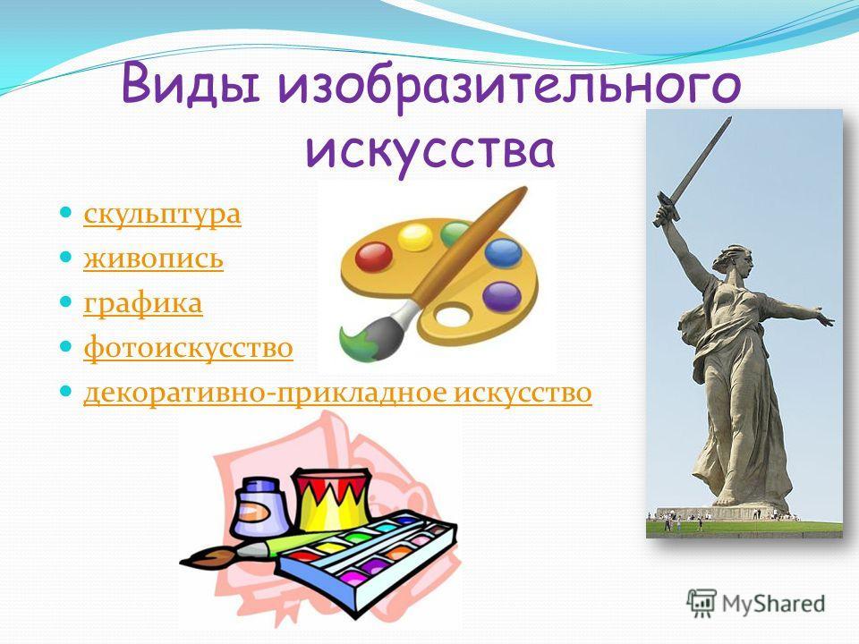 Изобразительное искусство — википедия. что такое изобразительное искусство