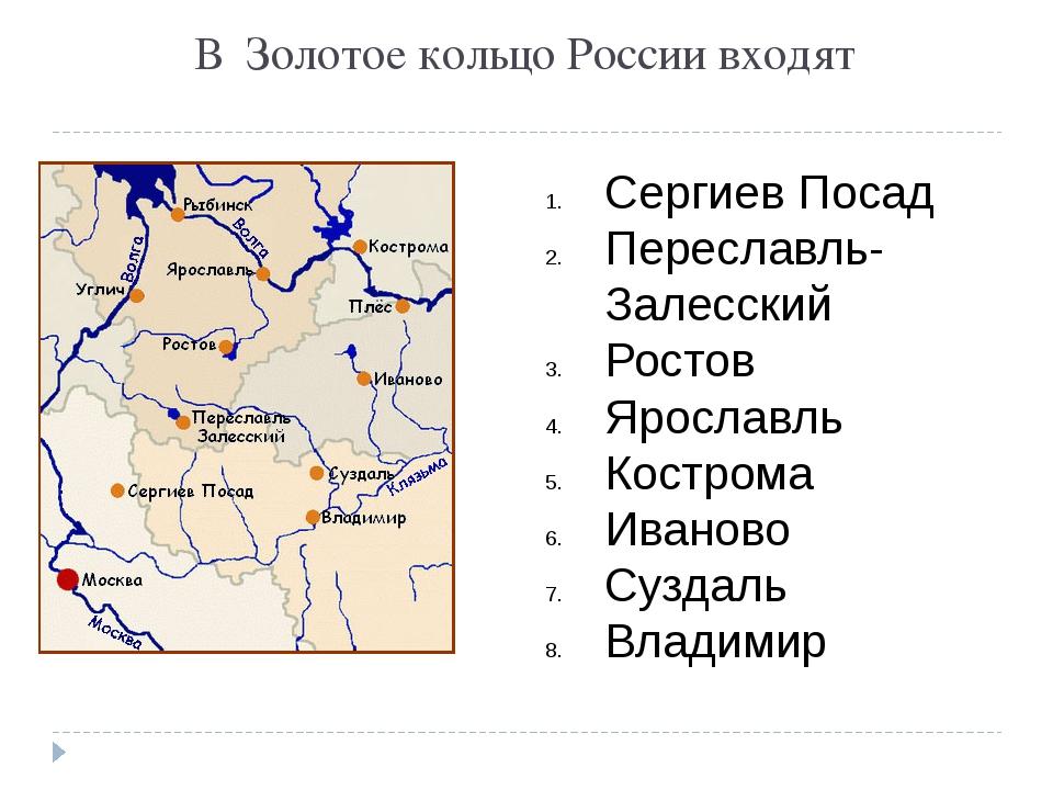 Золотое кольцо россии. достопримечательности и история.