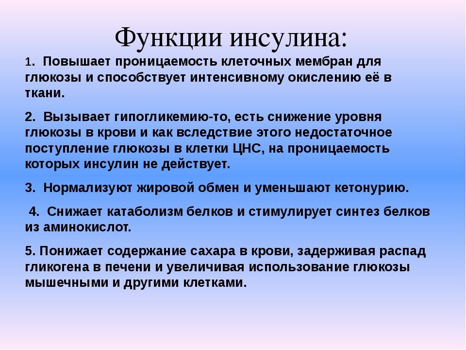 Что такое инсулин: описание гормона и инструкция по применению | diabetsite.ru