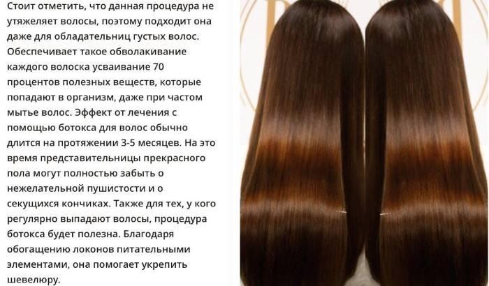 Нанопластика: безопасное выпрямление волос
