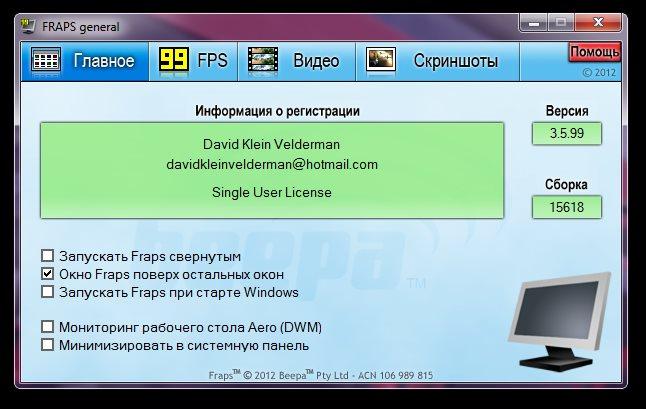 Fraps скачать полную версию на русском для windows