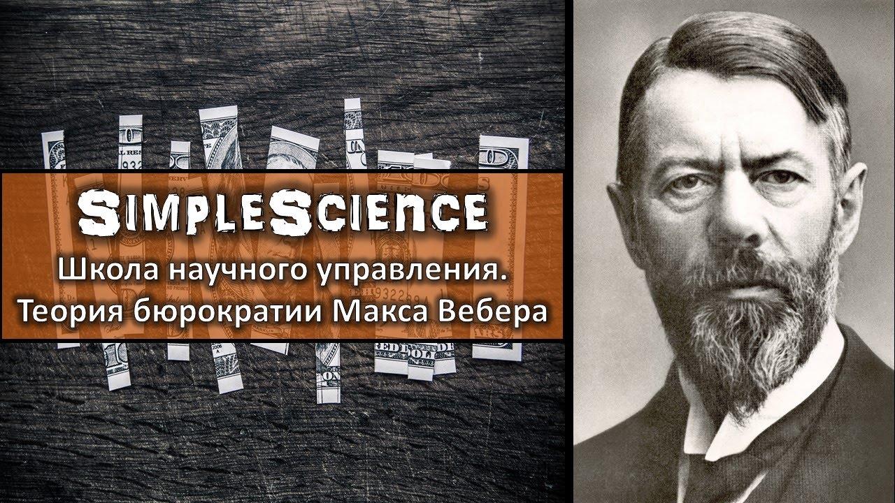 Бюрократия   энциклопедия кругосвет