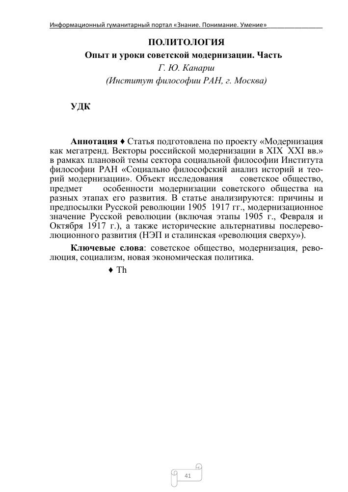 Модернизация в россии конца xix – начала xx века
