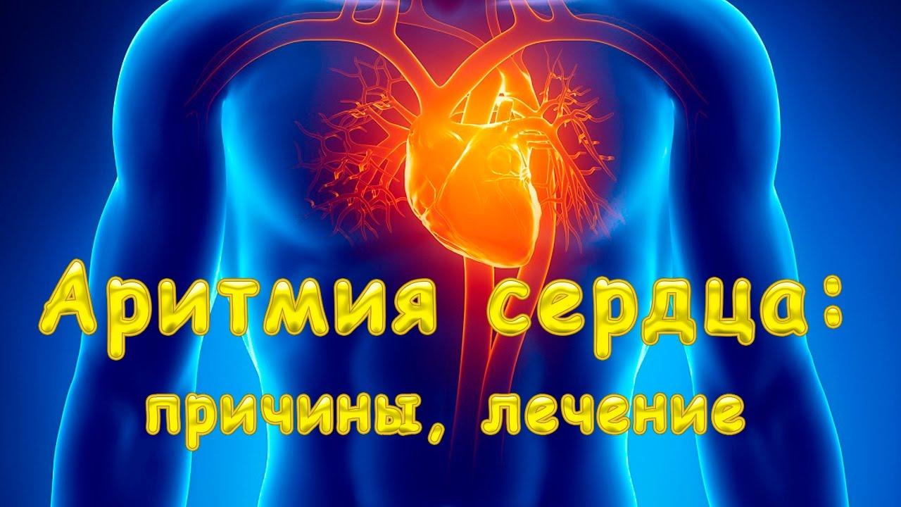 Как лечить аритмию сердца в домашних условиях народными средствами