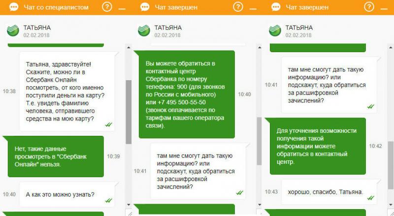 Прочие выплаты сбербанк: от кого может быть (07, 09 и 7 rus)?