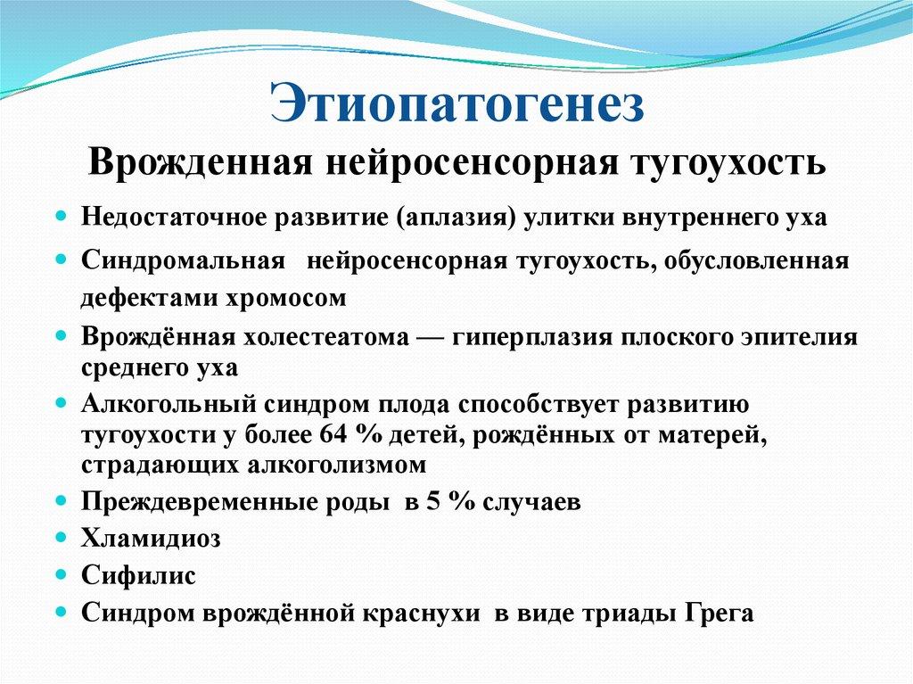 Тугоухость: симптомы и лечение 1, 2, 3, 4 степени тугоухости | отоларингология