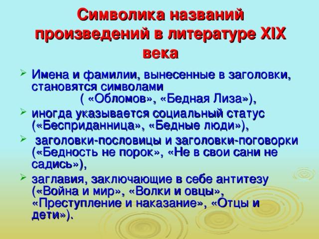 Что такое иносказание, и как его используют для передачи авторской мысли на письме :: syl.ru