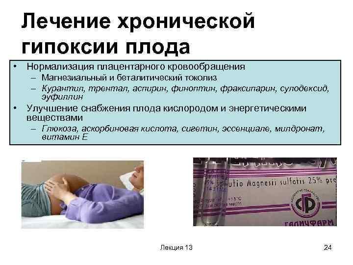 Гипоксия плода - в чем опасность диагноза?
