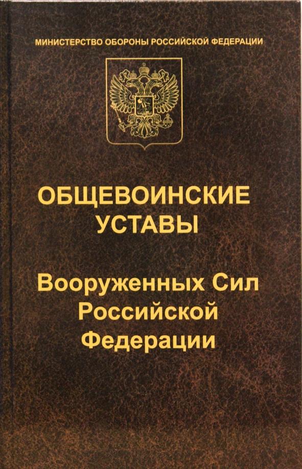 Правовые основы службы. общевоинские уставы вс рф - закон воинской жизни