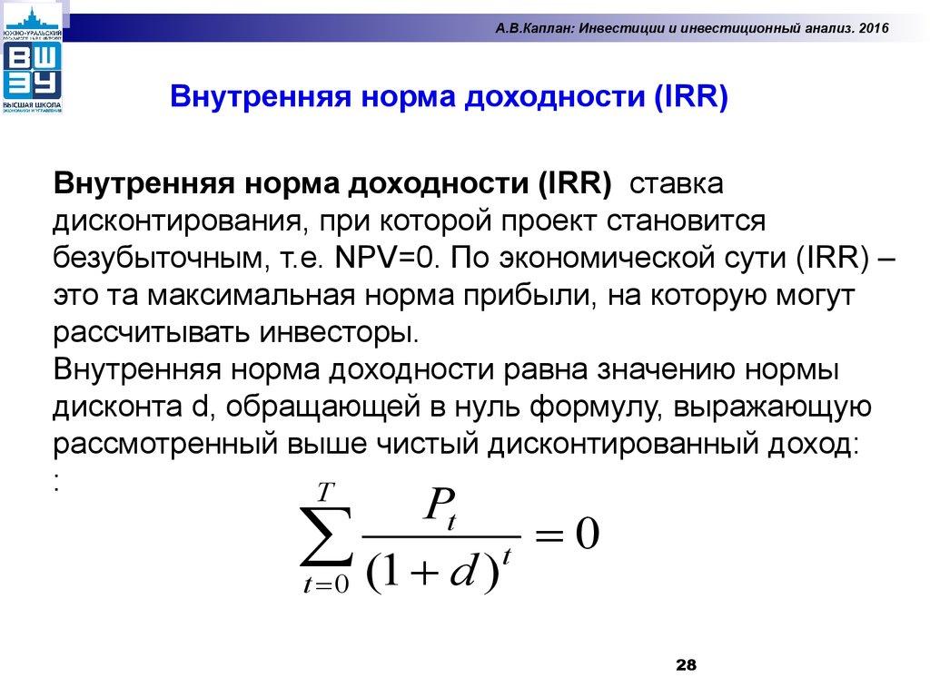 Internal rate of return (irr) definition
