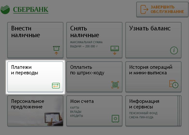 Расчетный и лицевой счет карты сбербанка - различия и особенности