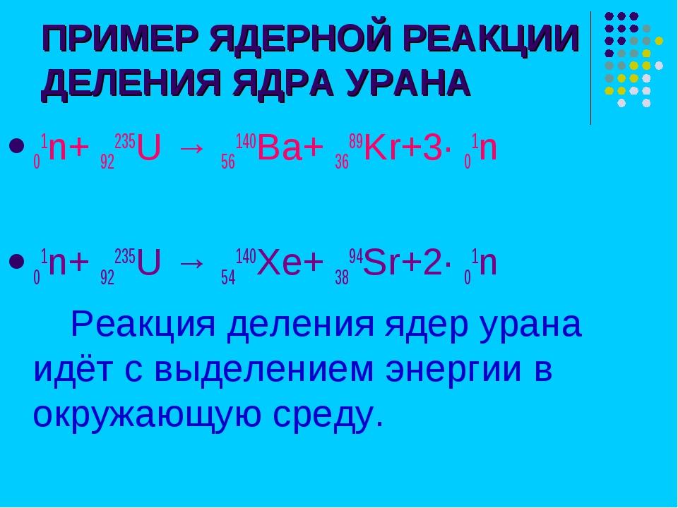 Термоядерная реакция — википедия с видео // wiki 2