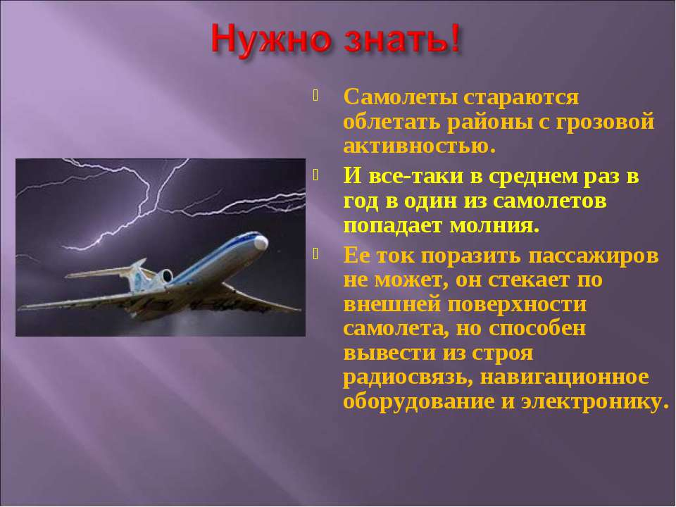 Шаровая молния – что это, описание, когда появляется, опасности, виды, фото и видео  - «как и почему»