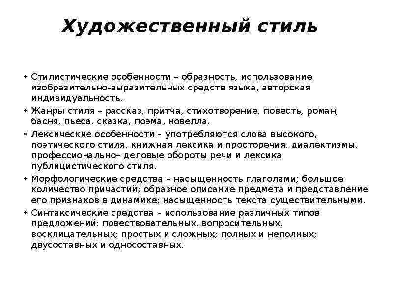 Стили текста и типы речи в русском языке с примерами