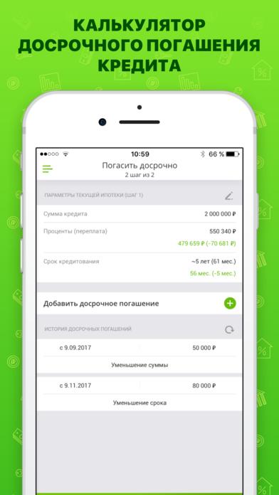 Ипотека сбербанка: аннуитетные или дифференцированные платежи