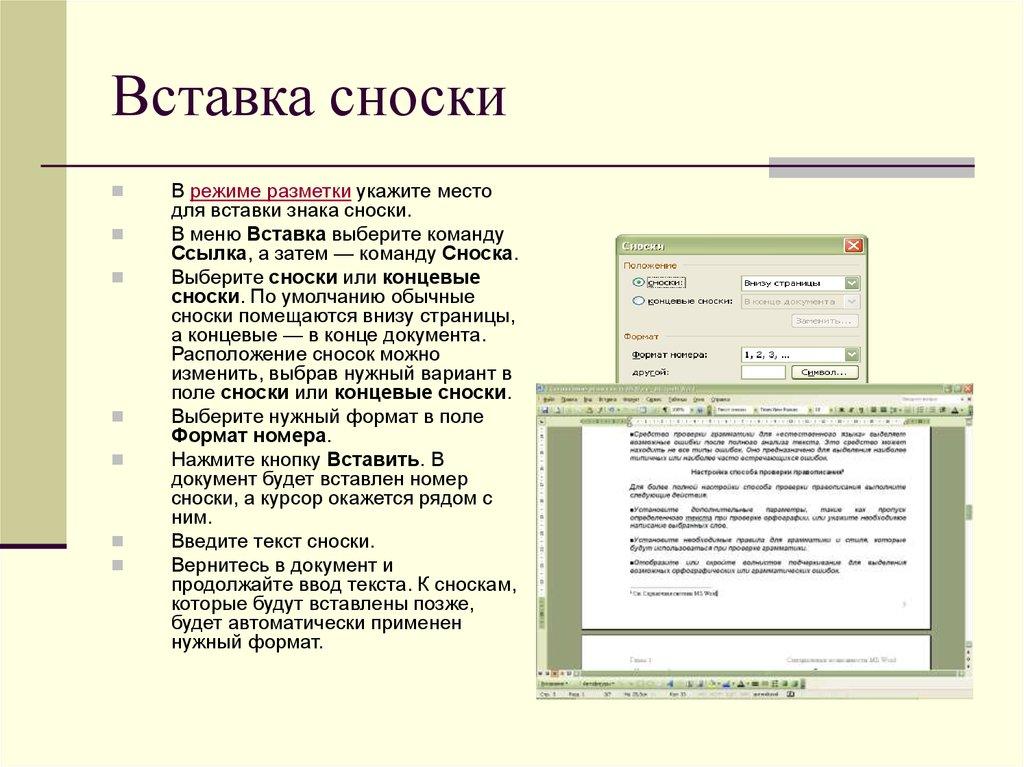 Обсуждение википедии:сноски — википедия. что такое обсуждение википедии:сноски