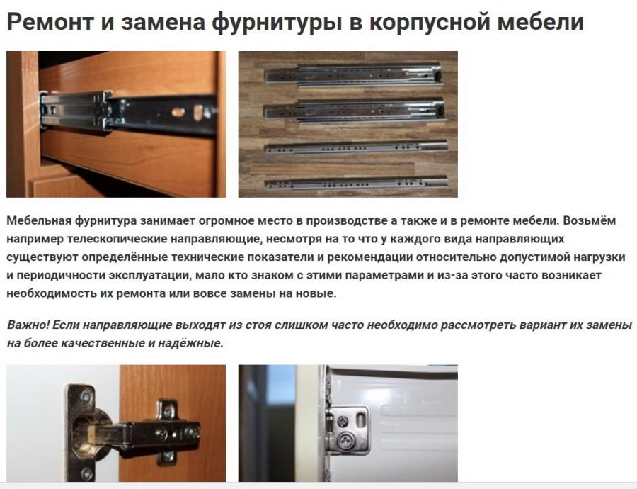 Обзор базовых разновидностей фурнитуры для мебели, критерии выбора