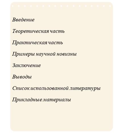 Как составить план рассказа. советы и рекомендации, поэтапное описание, пример