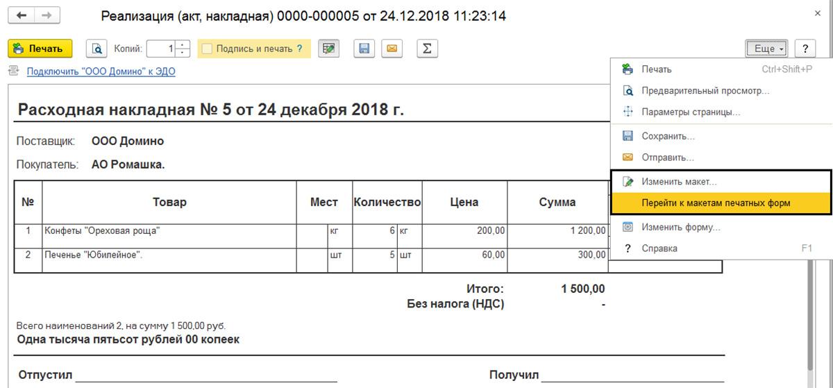 Реестр подтверждающих документов при представлении декларации 3-ндфл за 2020 г