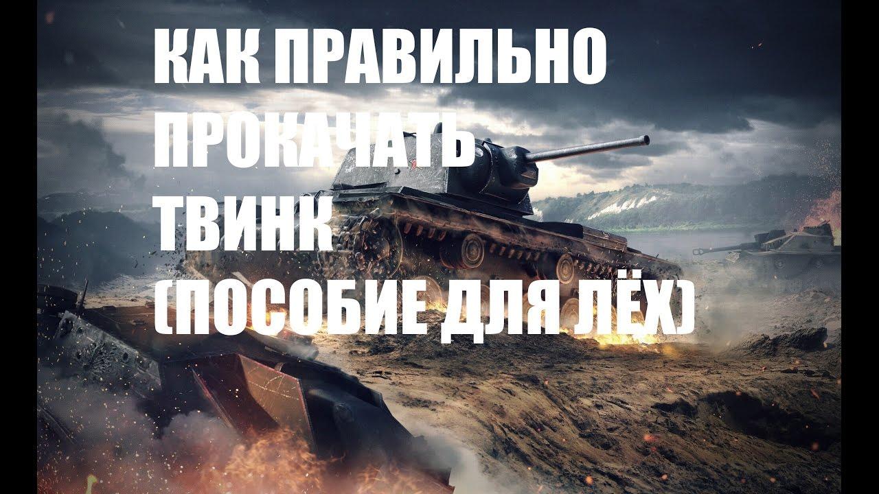 Как создать твинк в world of tanks?