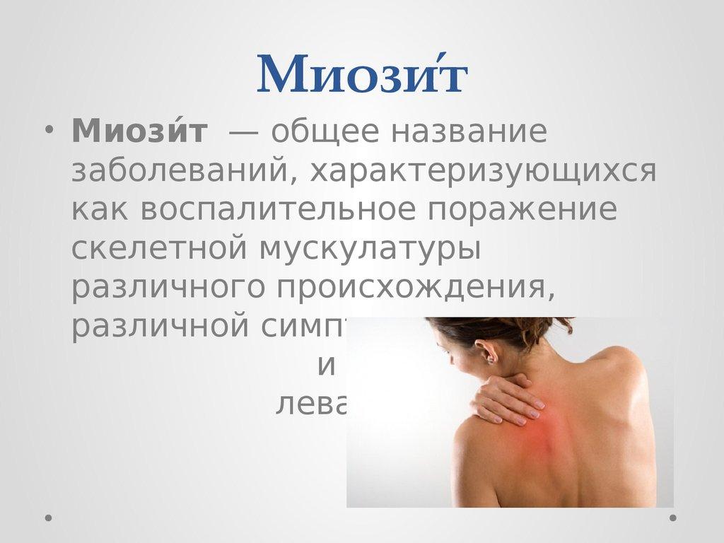 Миозит. причины, симптомы и признаки, диагностика и лечение патологии :: polismed.com