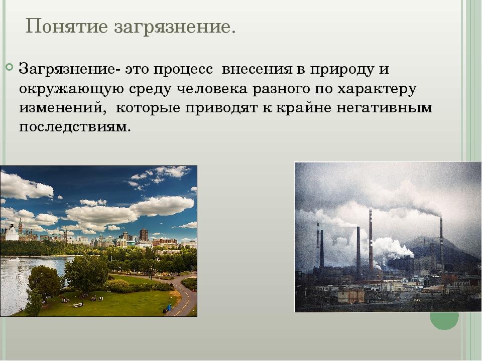 Загрязнитель — википедия переиздание // wiki 2