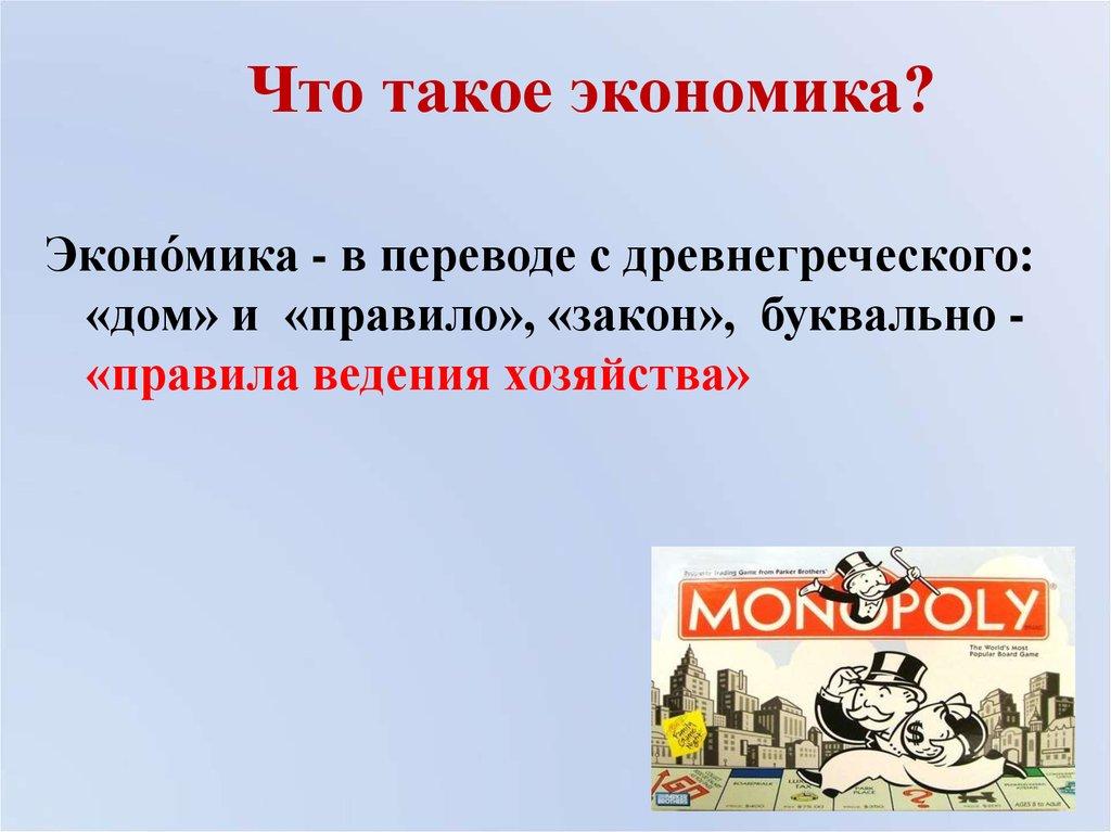 Что такое экономика - узнай что такое