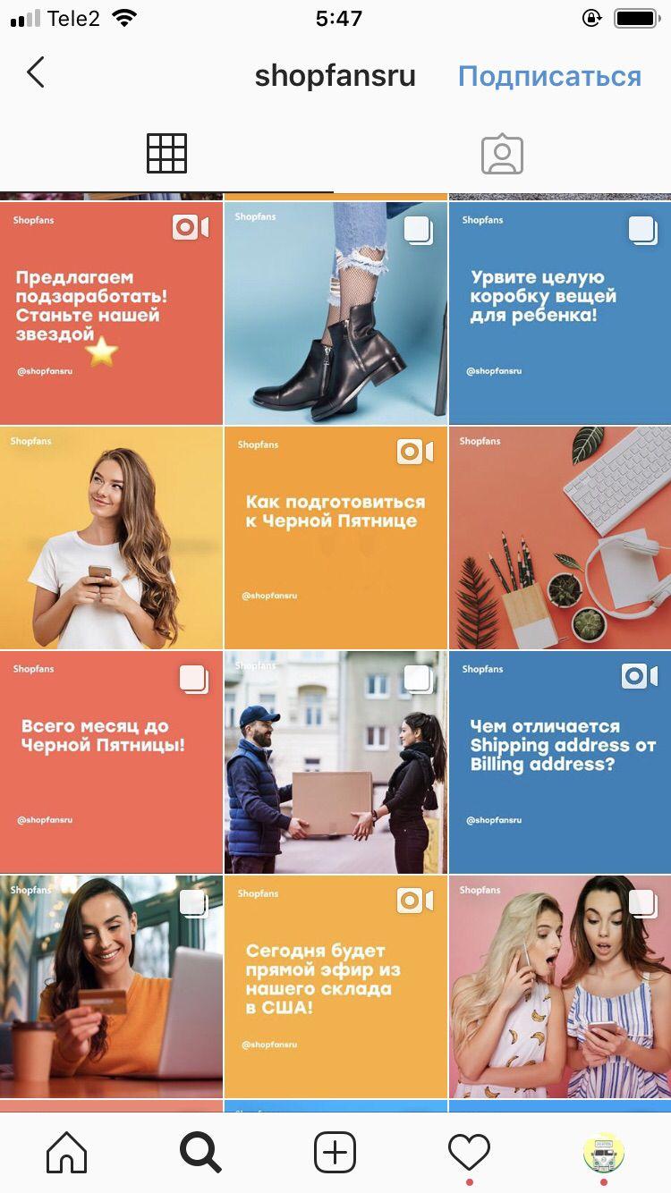 Шаблоны для инстаграм в едином стиле: как сделать для инсты самостоятельно, оформление аккаунта, готовые шаблоны — топ 5 сервисов