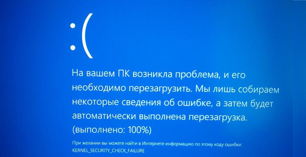 Исправить kernel security check failure ошибка windows