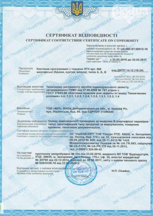 Сертификация продукции – что это такое? особенности сертификации