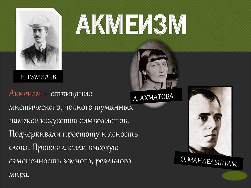 Акмеизм в литературе серебрянного века и его особенности