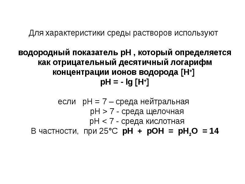Кислотно-щелочной баланс ph: 4 шага для достижения его оптимального уровня