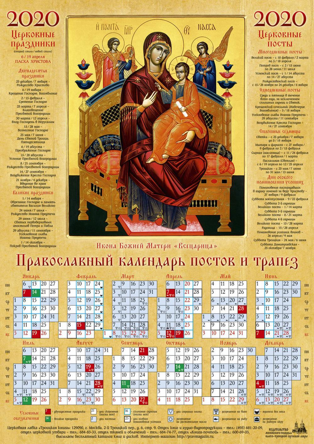 Посты православной церкви. какие посты бывают у православных христиан. великий пост и другие