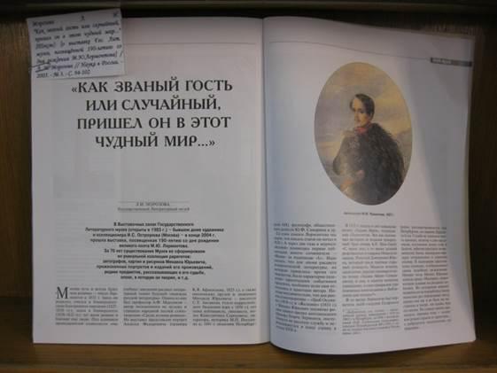 """История создания поэмы """"мцыри"""" лермонтова"""