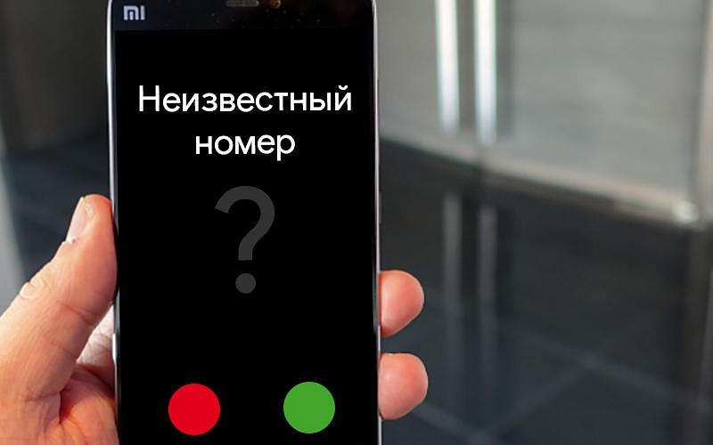 Звонят с неизвестных номеров и сбрасывают — кто и зачем это может делать