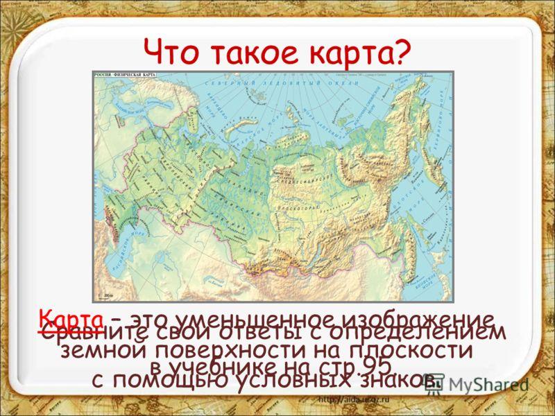 Что такое карта? о виде и особенностях карт. — убежище №8 — выживание, история, обучение и тактика