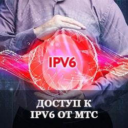 Ipv6 что это такое в мтс