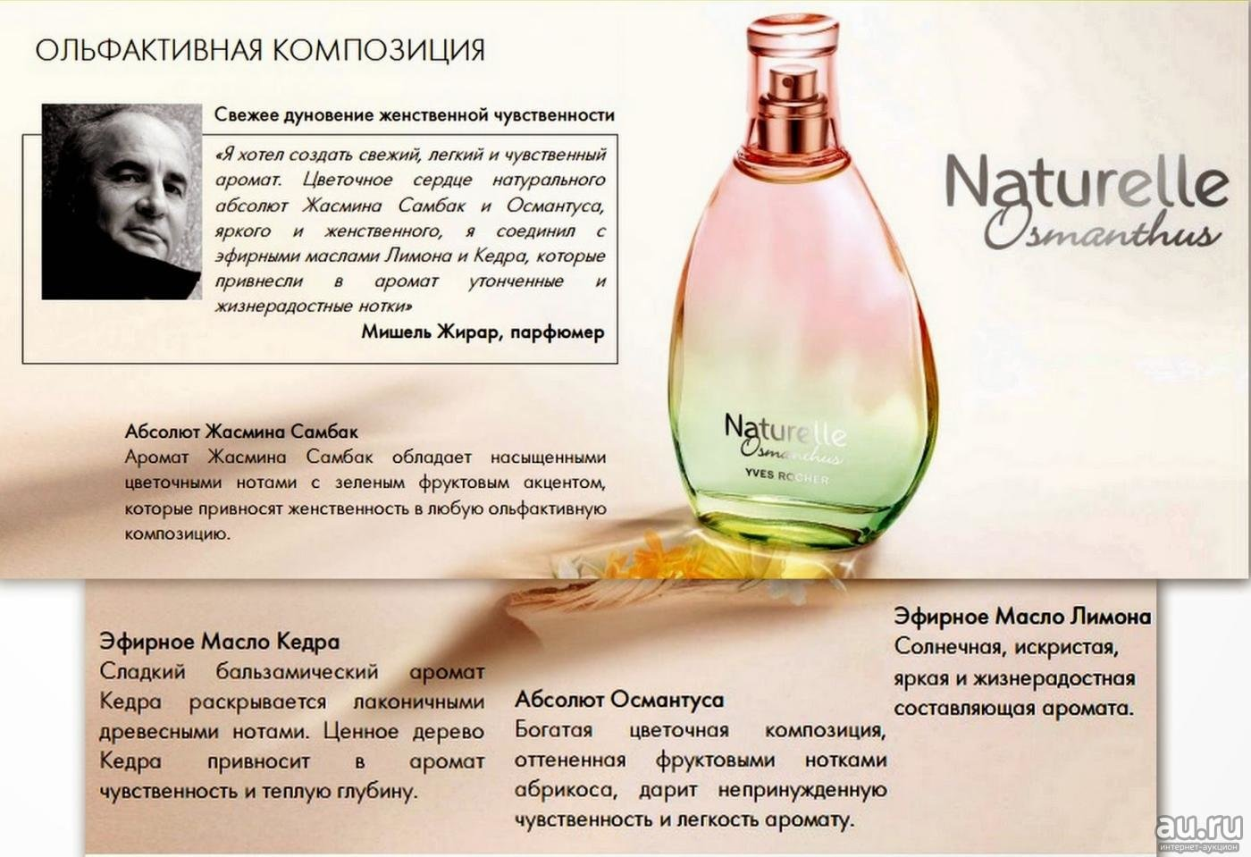 Osmanthus interdite parfum d'empire для женщин